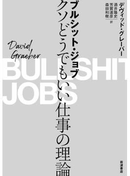ブルシット・ジョブ :クソどうでもいい仕事の理論