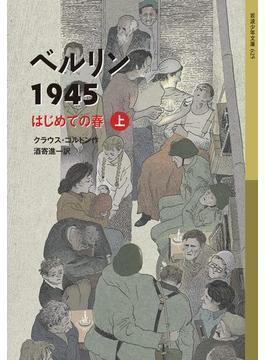 ベルリン1945 はじめての春 上(岩波少年文庫)