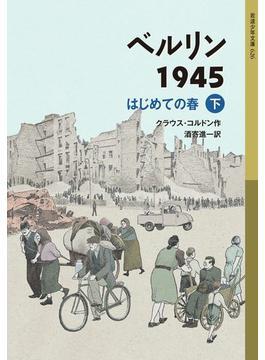 ベルリン1945 はじめての春 下(岩波少年文庫)