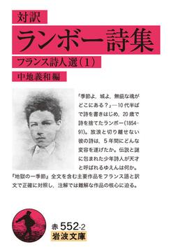 ランボー詩集 対訳(岩波文庫)
