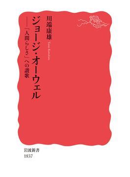 ジョージ・オーウェル 「人間らしさ」への讃歌(岩波新書 新赤版)