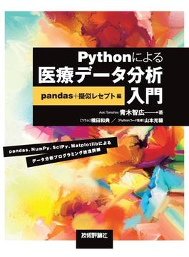 Pythonによる医療データ分析入門 pandas、NumPy、SciPy、Matplotlibによるデータ分析プログラミング技法詳解 pandas+疑似レセプト編