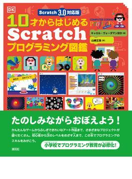 10才からはじめるScratchプログラミング図鑑 Scratch 3.0対応版
