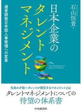 日本企業のタレントマネジメント 適者開発日本型人事管理への変革