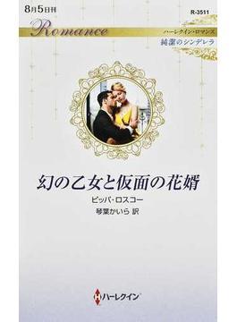 幻の乙女と仮面の花婿(ハーレクイン・ロマンス)