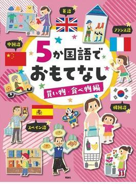5か国語でおもてなし 買い物・食べ物編
