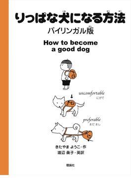 りっぱな犬になる方法 バイリンガル版 新装版