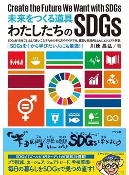 未来をつくる道具わたしたちのSDGs