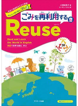 英語で地球をわくわく探検みんなで取り組む3R 英語で世界を読む、学ぶ 2 ごみを再利用するReuse