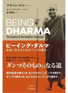 ビーイング・ダルマ 自由に生きるためのブッダの教え