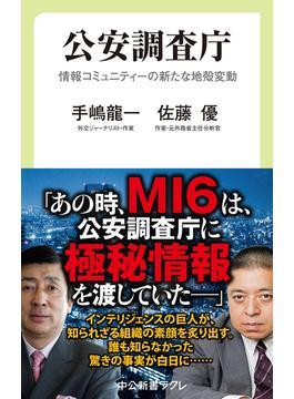 公安調査庁 情報コミュニティーの新たな地殻変動(中公新書ラクレ)