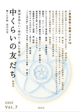 中くらいの友だち 韓くに手帖 韓国を語らい・味わい・楽しむ雑誌 Vol.7(2020)