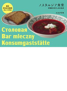 ノスタルジア食堂 東欧旧社会主義国のレシピ63 労働者の在りし日の食卓