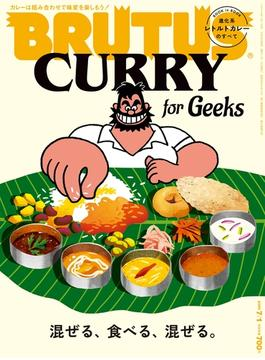 BRUTUS (ブルータス) 2020年 7月1日号 No.918 [CURRY for Geeks 混ぜる、食べる、混ぜる。](BRUTUS)