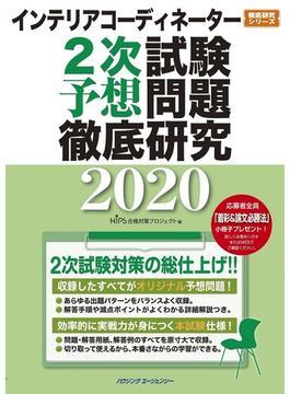 インテリアコーディネーター2次試験 予想問題徹底研究2020