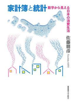 家計簿と統計 数字から見える日本の消費生活