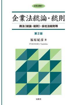 企業法総論・総則 商法〈総論・総則〉・会社法総則等 第2版