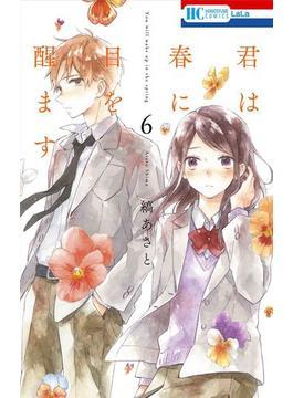 君は春に目を醒ます 6 (花とゆめコミックス)(花とゆめコミックス)