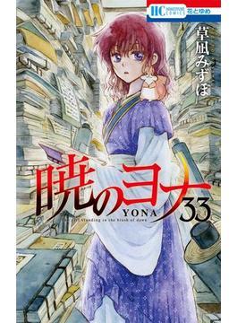 暁のヨナ 33 (花とゆめコミックス)(花とゆめコミックス)