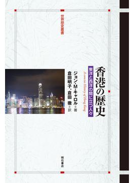 香港の歴史 東洋と西洋の間に立つ人々