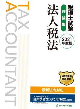 税理士試験理論集法人税法 2021年度版