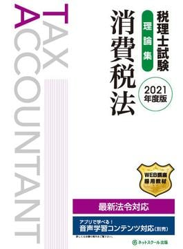 税理士試験理論集消費税法 2021年度版