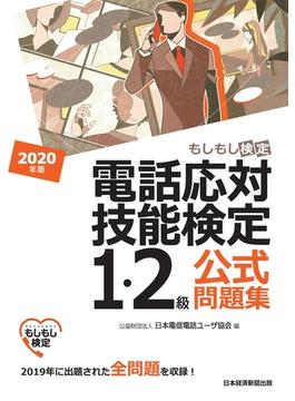 電話応対技能検定(もしもし検定)1・2級公式問題集 2020年版(日本経済新聞出版)