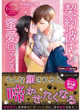 契約彼氏と蜜愛ロマンス Ichika & Syogo(エタニティ文庫)