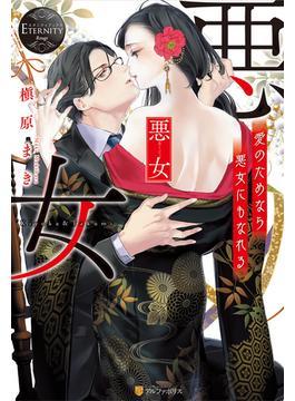 悪女 愛のためなら悪女にもなれる Kiyoka & Takumi(エタニティブックス・赤)