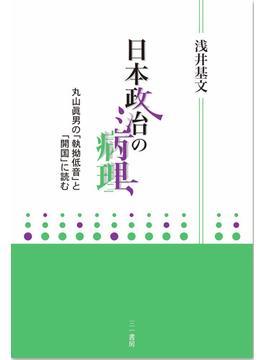 日本政治の病理 丸山眞男の「執拗低音」と「開国」に読む