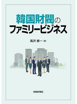 韓国財閥のファミリービジネス