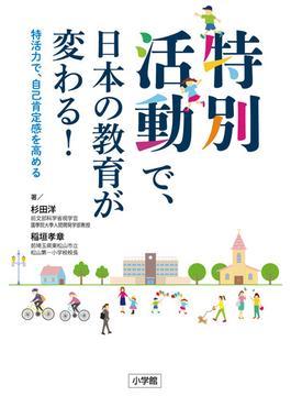 特別活動で、日本の教育が変わる! 特活力で、自己肯定感を高める
