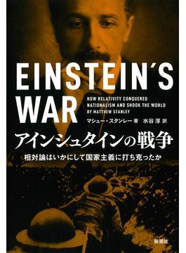 アインシュタインの戦争 相対論はいかにして国家主義に打ち克ったか
