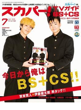スカパー ! TVガイド BS+CS 2020年 07月号 [雑誌]
