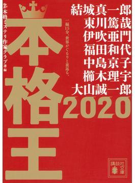 本格王 2020(講談社文庫)