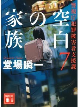 空白の家族 警視庁犯罪被害者支援課7(講談社文庫)