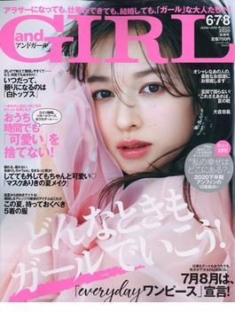 and GIRL (アンド・ガール) 2020年 08月号 [雑誌]