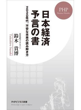 日本経済 予言の書(PHPビジネス新書)
