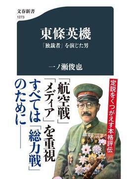 東條英機 「独裁者」を演じた男(文春新書)