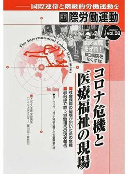 国際労働運動 国際連帯と階級的労働運動を vol.58(2020.7) コロナ危機と医療福祉の現場