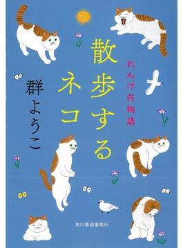散歩するネコ(ハルキ文庫)