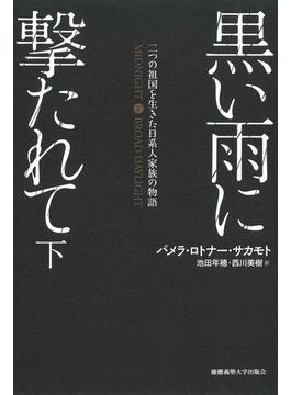 黒い雨に撃たれて 二つの祖国を生きた日系人家族の物語 下