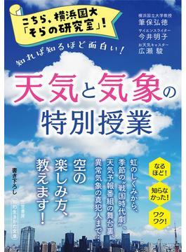 こちら、横浜国大「そらの研究室」!天気と気象の特別授業 知れば知るほど面白い!(知的生きかた文庫)
