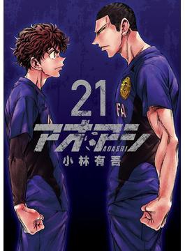 アオアシ 21(ビッグコミックス)