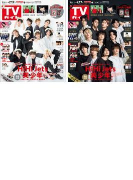 【セット販売】週刊TVガイド2020年7/17号 HiHi Jets&美 少年表紙2種類セット