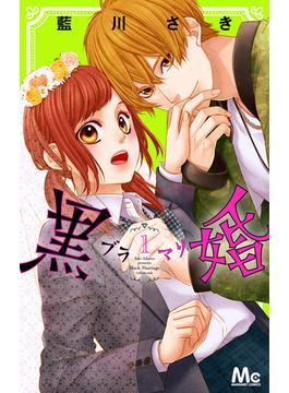 黒婚−ブラマリ− 1 (マーガレットコミックス)(マーガレットコミックス)