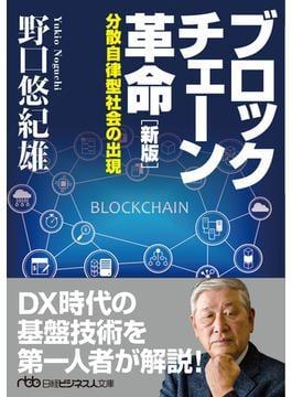 ブロックチェーン革命 分散自律型社会の出現 新版(日経ビジネス人文庫)
