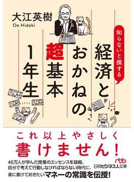 知らないと損する経済とおかねの超基本1年生(日経ビジネス人文庫)