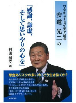 ワタキューセイモア会長・安道光二の『感謝、謙虚、そして思いやりの心を』