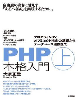 PHP本格入門 上 プログラミングとオブジェクト指向の基礎からデータベース連携まで